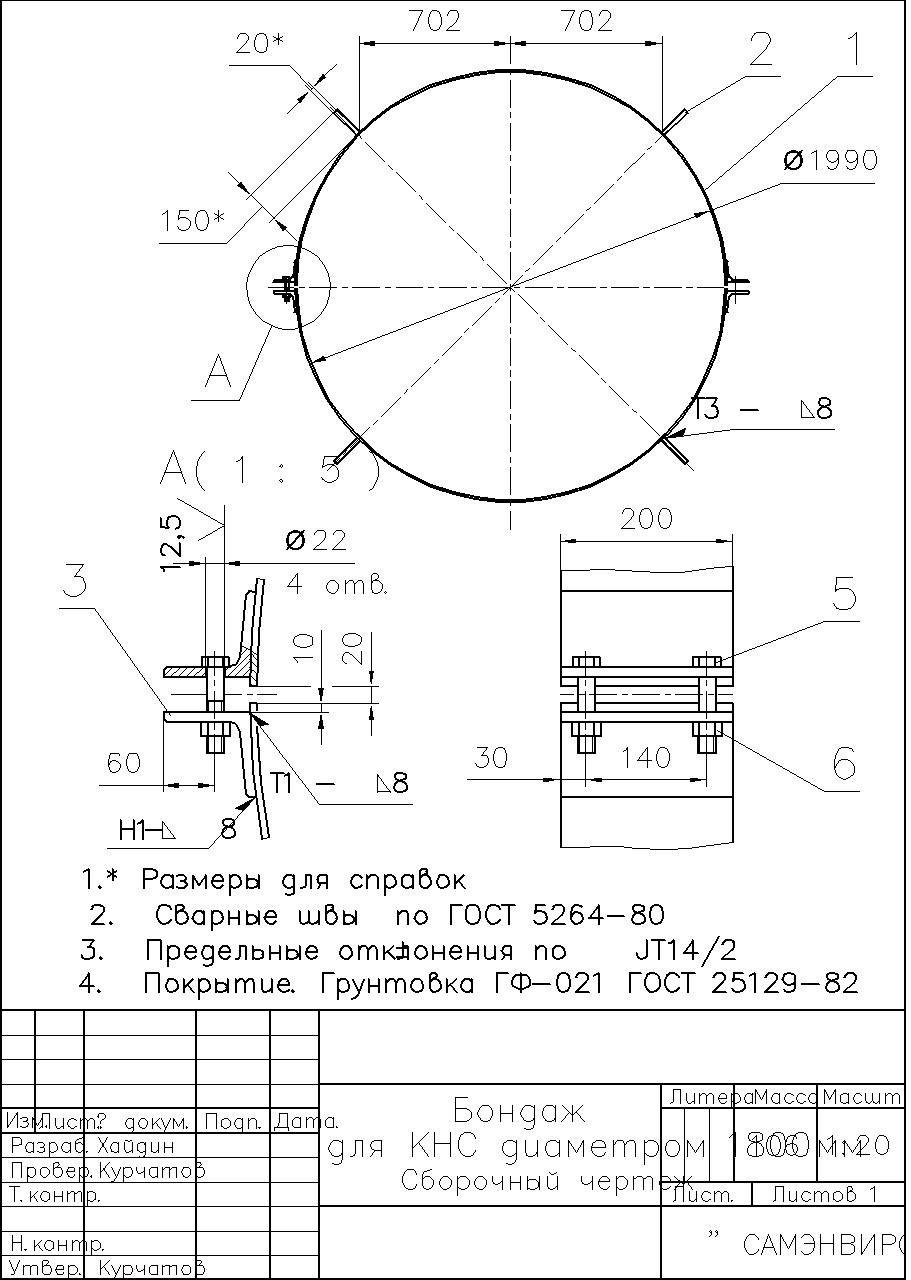 Скользящие соединение труб схема Опора трубопроводов схема чертёж 1 опора трубопроводов схема чертёж 2 по сути такой...